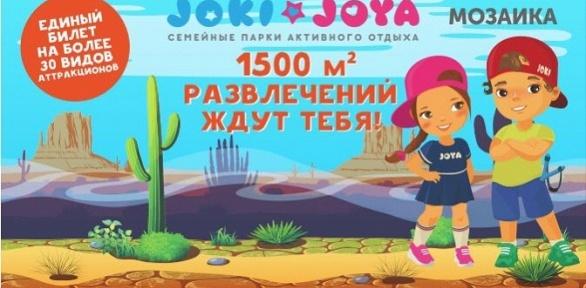 Целый день развлечений вТРЦ «Мозаика» всемейном парке Joki Joya