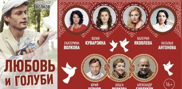 Комедия «Любовь иголуби» в«Центре Высоцкого наТаганке» заполцены