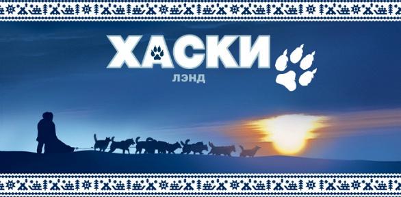 Экскурсия вэтнокультурный комплекс северных народов «Хаски Лэнд»