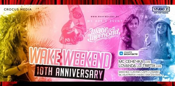Билет нафестиваль Wake Weekend 2021в Завидово вотеле Radisson