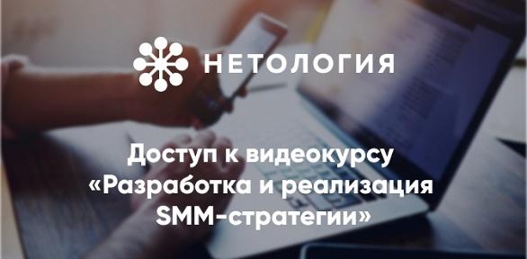Видеокурс «Разработка иреализация SMM-стратегии» от«Нетологии»