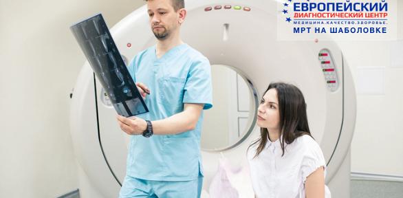 МРТ в«Европейском центре МРТ наШаболовке»