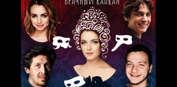 Билет наспектакль «Брачный капкан» в«Московском мюзик-холле» заполцены