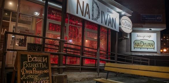 Ужин вкафе NaDivane