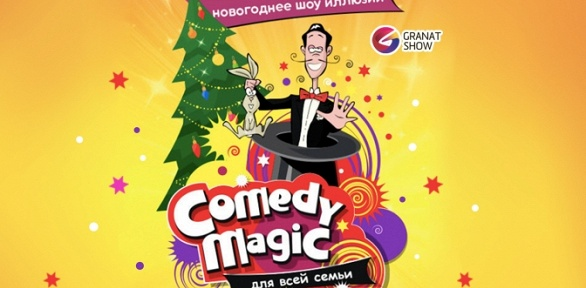 Билет нашоу Comedy Magic откомпании Bilet.Club