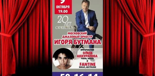 Билет на юбилейный концерт Московского джазового оркестра в ЦКЗ за полцены