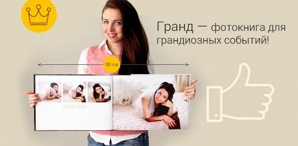 Создание фотокниги, фотоежедневника, календаря или журнала отHappybook