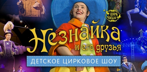 Билет нацирковое шоу «Незнайка иего друзья» в«Цирке чудес» заполцены