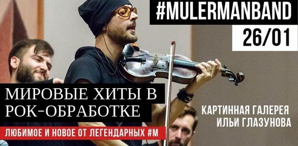 Билет наконцерт группы Mulermanband вкартинной галерееим. И.Глазунова