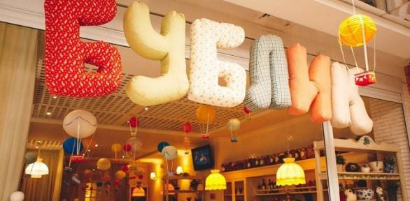 Детский праздник для 5, 10либо 15детей варт-кафе «Бублик»