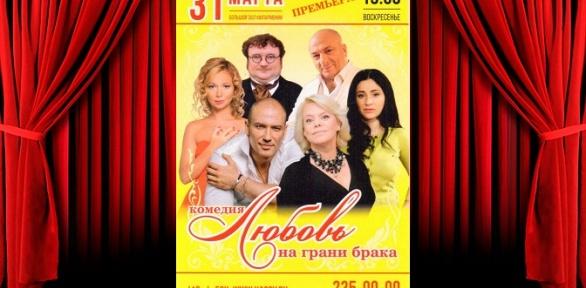 Билет накомедию «Любовь награни брака» вКДЦ заполцены