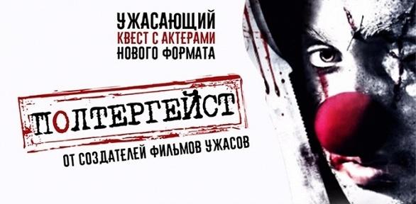 Участие вквесте «Полтергейст» отстудии «Фактор страха»
