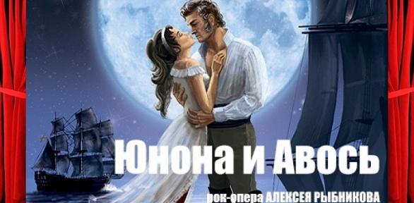 Билет нарок-оперу «Юнона иАвось» насцене «Мюзик-Холла» заполцены