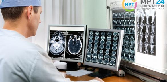 МРТ-обследование или МР-ангиография вцентре диагностики «МРТ24»