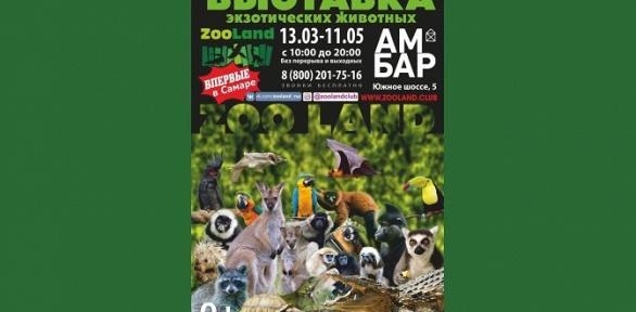 Билеты навыставку ZooLand заполцены