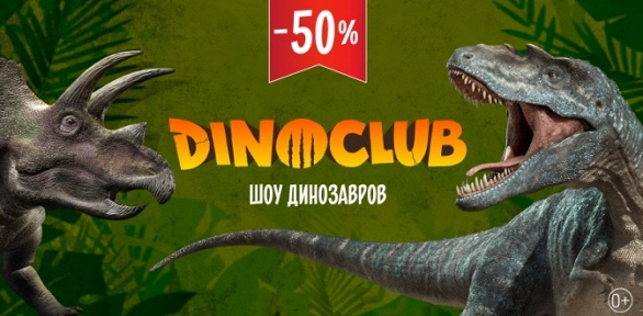 Билет для взрослых идетей вразвлекательный центр Dino Club