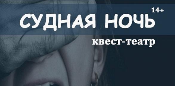 Участие вквест-театре отдома квестов «Втайне»