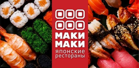 Блюда всети ресторанов «МАКИ МАКИ» заполцены