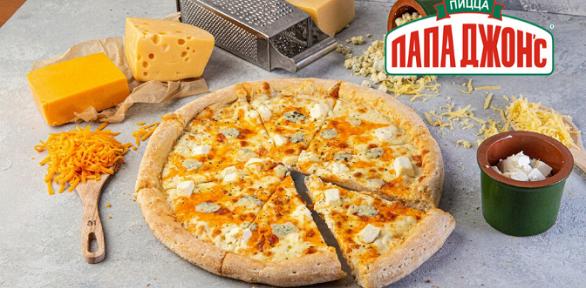 Пицца сдоставкой отпиццерии «Папа Джонс» заполцены