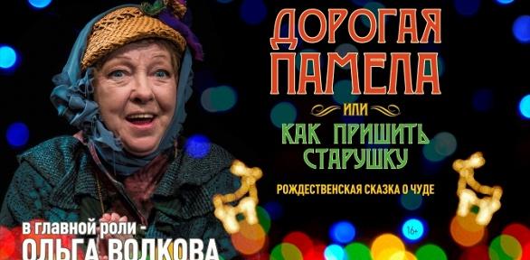 Спектакль «Дорогая Памела, или Как пришить старушку» вЦентре Высоцкого