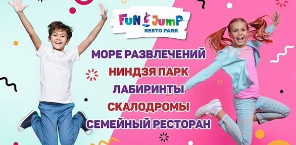 Целый день развлечений вТРК «Континент» всемейном парке Fun Jump