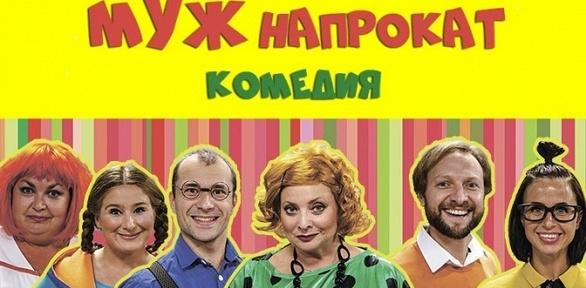 Билет накомедию «Муж напрокат» в«Театриуме наСерпуховке» заполцены