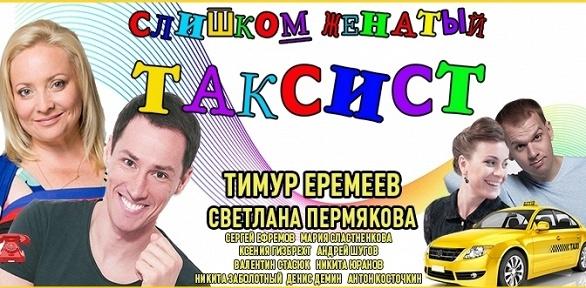Комедия насцене «Театриума наСерпуховке» заполцены