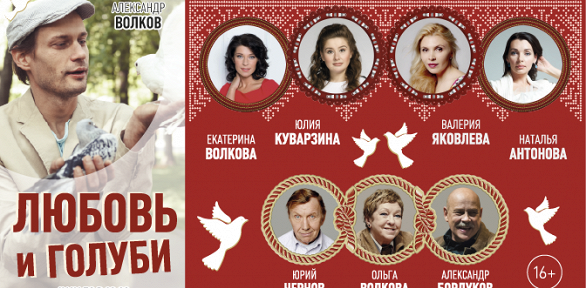 Билет наспектакль «Любовь иголуби» вЦентре Высоцкого наТаганке