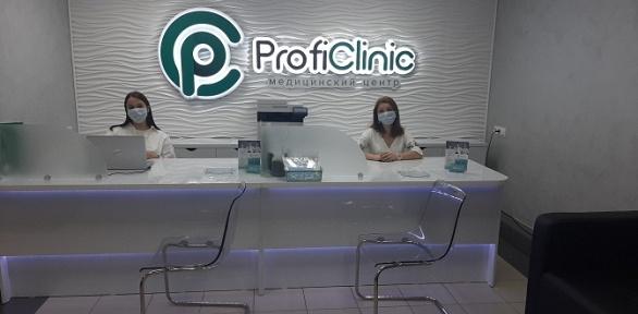 Прием эндокринолога вмедицинском центре ProfiClinic