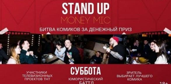 Билет напосещение Stand-Up Show Money Mic откомпании River-show Moscow