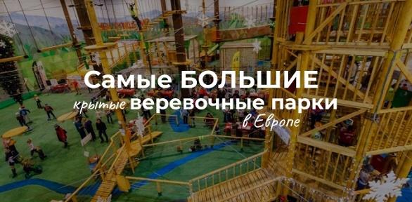 Безлимитное посещение для одного веревочного парка «Высотный город»