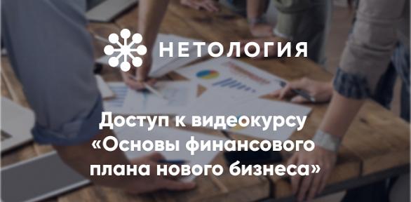 Видеокурс «Основы финансового плана нового бизнеса» от«Нетология»