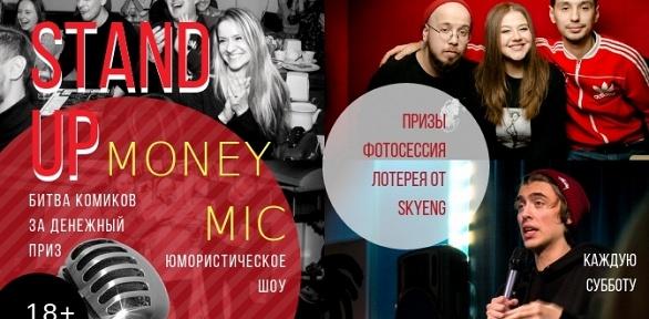 Билет наStand-Up Show Money Mic откомпании River-show Moscow