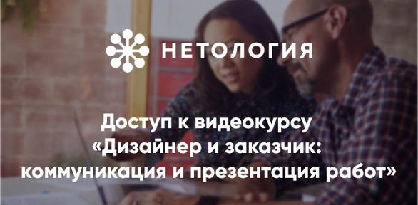 Курс «Дизайнер изаказчик: коммуникация ипрезентация работ» от«Нетологии»