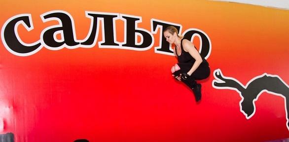 Прыжки набатуте вбатутно-акробатическом центре «Сальто»