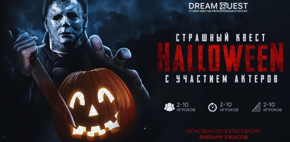 Участие вквесте Halloween отстудии Dream Quest