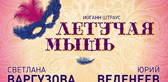 Билет наоперетту в«Театральном центре наСтрастном» заполцены
