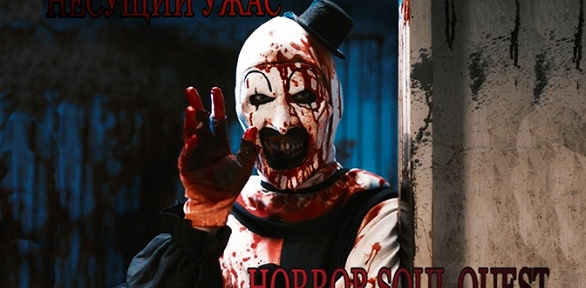 Участие вперформанс-квесте «Несущий ужас» отстудии Horror Soul