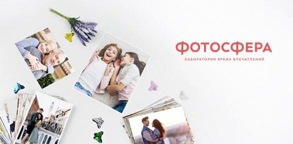 Печать фотокниги, фотографий отсети фотоцентров «Фотосфера»