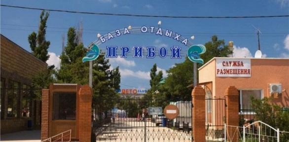 Отдых вКрыму вотеле «Элит» набазе отдыха «Прибой»