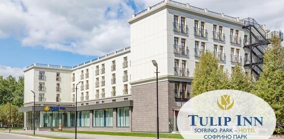 Отдых посистеме «все включено» для двоих вTulip Inn Sofrino Park Hotel