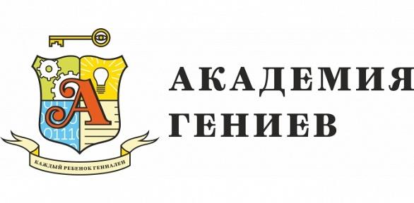 Онлайн-курс отсети клубов «Академия гениев»