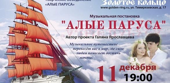 Билет наконцерт «Алые паруса» оттеатра «Золотое кольцо»