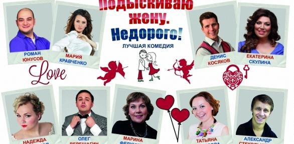 Билет накомедию насцене «Театриума наСерпуховке» заполцены