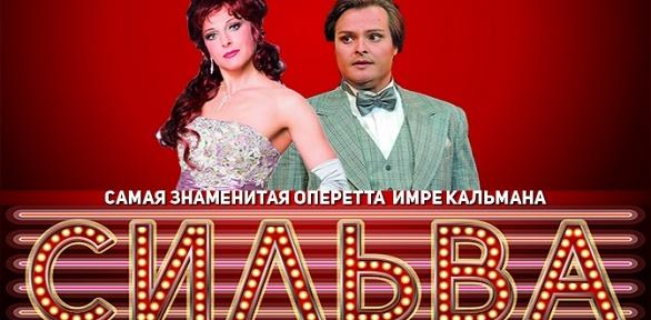 Билет наоперетту «Сильва» насцене «Театриума наСерпуховке» заполцены