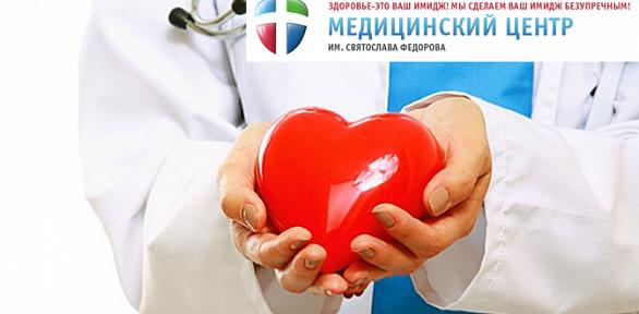 Кардиологическое обследование вмедцентреим. Святослава Федорова