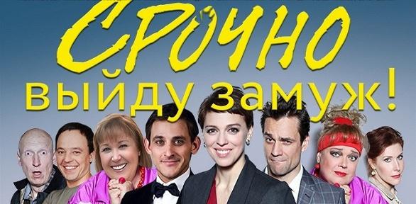 Билет наспектакль «Срочно выйду замуж» вДК им. Зуева заполцены