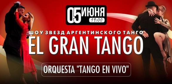 Шоу аргентинского танго отшколы танцев ElTango dePlata вДоме кино СКРФ