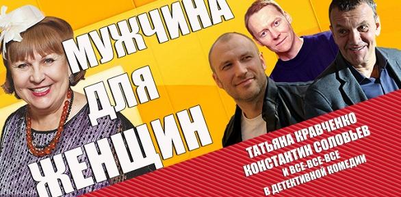 Билет накомедию «Мужчина для женщин» вТеатриуме наСерпуховке заполцены