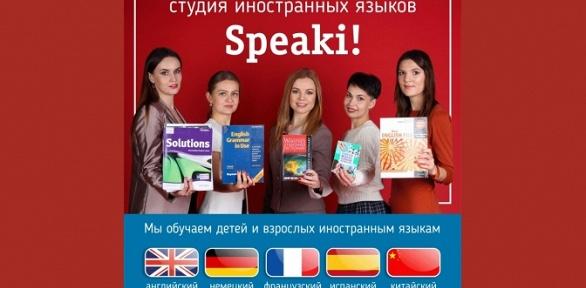 Курсы английского или немецкого языка отлингвистической студии Speaki!